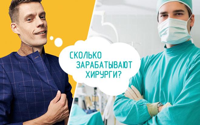 Сколько зарабатывают хирурги?