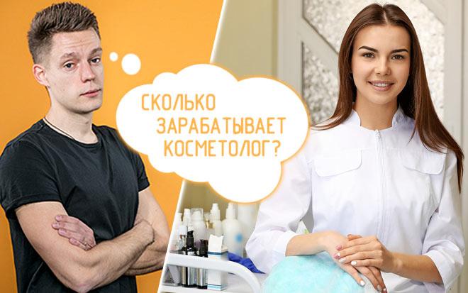 Сколько зарабатывает косметолог?