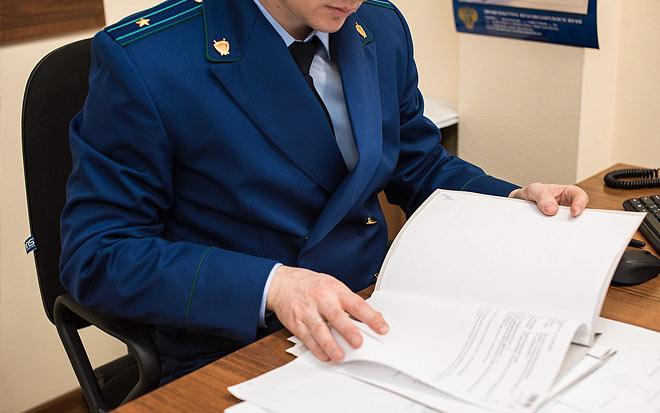 Какая зарплата у прокурора?