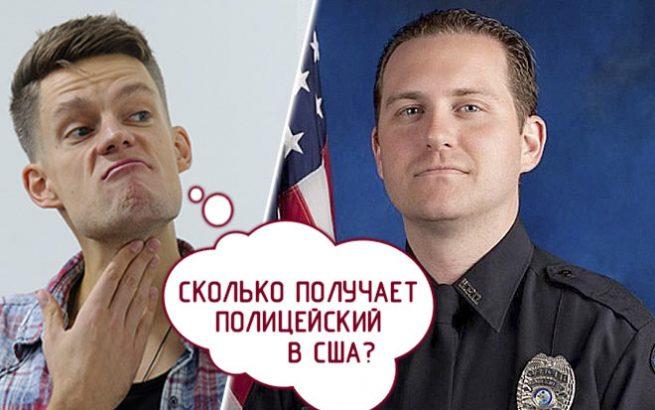 Сколько получает полицейский в сша