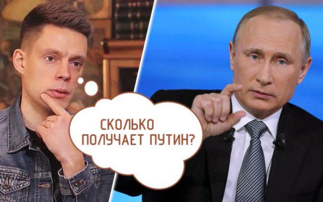 Сколько зарабатывает Путин?