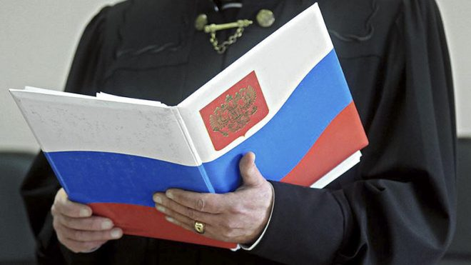 Конституция России – библия для судьи