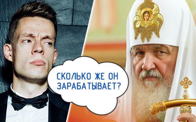 Сколько зарабатывает Патриарх Кирилл