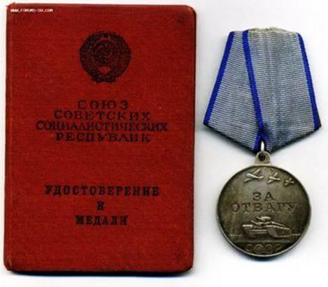 Медаль «За отвагу» и наградные документы к ней