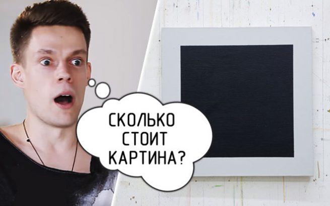 Сколько стоит Черный квадрат Малевича?