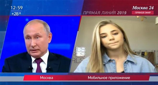 Катя Адушкина и Владимир Путин