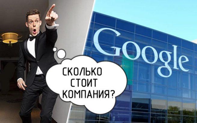 Сколько стоит Гугл?