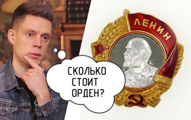 Сколько стоит орден Ленина
