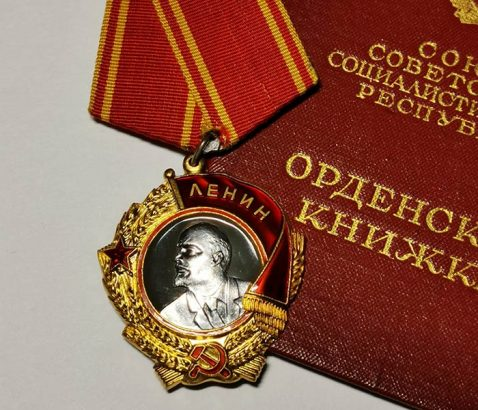 Орден Ленина вместе с наградными документами