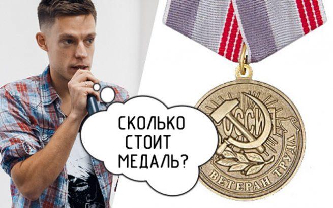 Сколько стоит медаль Ветерана труда СССР