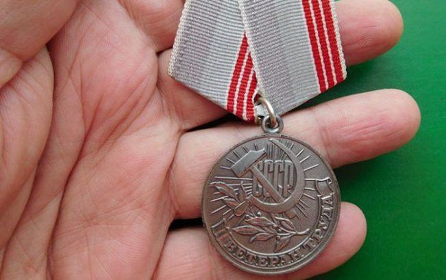 Ценность медали Ветерана труда СССР не измеряется деньгами