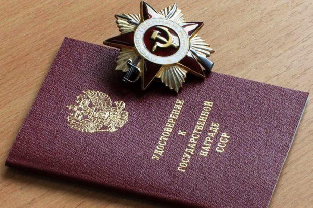 Орден Отечественной войны и наградные документы к нему