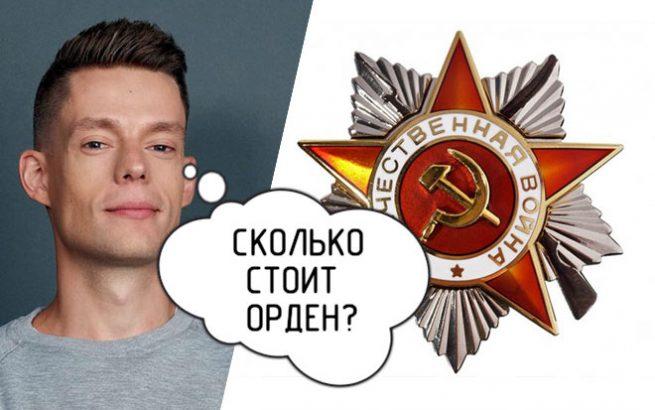 Сколько стоит орден Отечественной войны