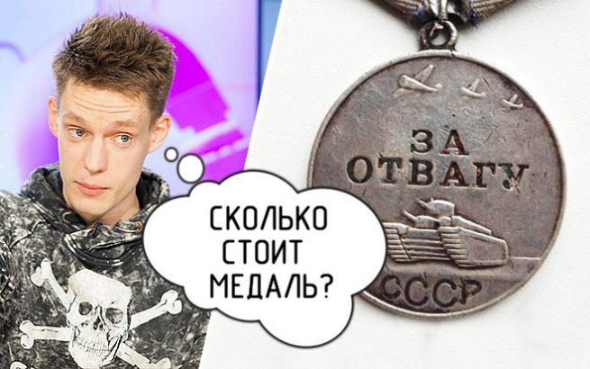 Сколько стоит медаль «За отвагу СССР»