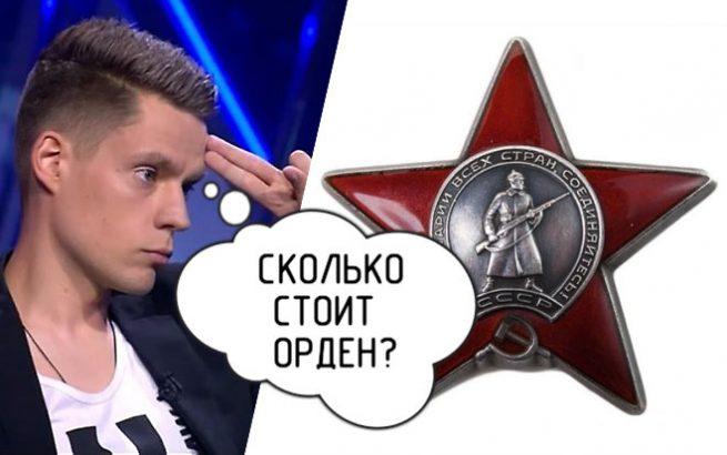Сколько стоит орден Красной Звезды