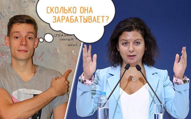 Сколько зарабатывает Маргарита Симоньян?