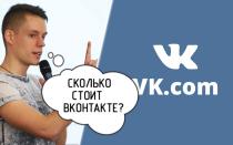 Сколько стоит ВКонтакте в 2020 году