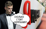 Сколько стоит Яндекс в 2020 году
