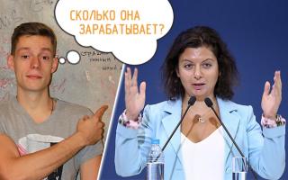 Сколько зарабатывает Маргарита Симоньян на лояльности режиму