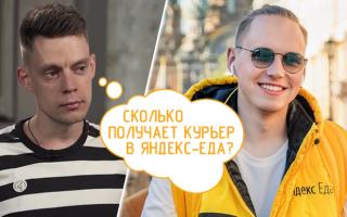 Сколько зарабатывает курьер Яндекс Еда