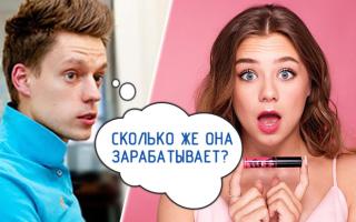Сколько зарабатывает Катя Адушкина – самый популярный блогер-подросток