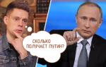 Сколько на самом деле зарабатывает Владимир Путин. Какие доходы у самого-самого