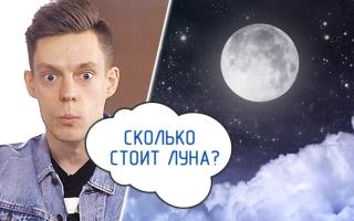Сколько стоит Луна и стоит ли купить себе ее кусочек?