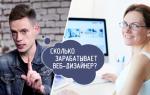 Веб-дизайнер: сколько на самом деле можно заработать на сайтах