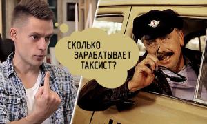 Сколько на самом деле зарабатывают таксисты