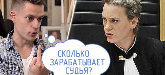 Сколько получают судьи в России