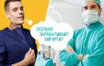 Сколько зарабатывает хирург