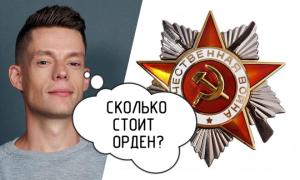 Орден Отечественной войны. Сколько стоит и где купить/продать