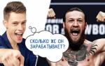 Сколько зарабатывает Конор МакГрегор – самый скандальный боец UFC