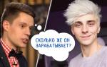 Сколько зарабатывает Влад Бумага. Каковы доходы топового белорусского видеоблогера