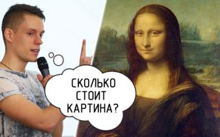Сколько стоит Мона Лиза – самая узнаваемая картина в мире?