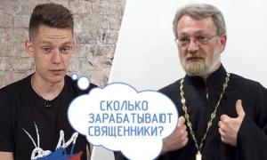 Сколько зарабатывают священники