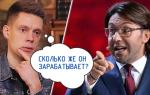 Сколько зарабатывает Андрей Малахов – шоумен-долгожитель