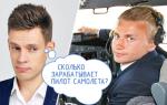 Какая зарплата у пилота самолета в России в 2020 году
