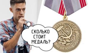 Медаль Ветерана труда СССР. Сколько стоит и можно ли его продать