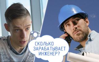 Инженер: сколько на самом деле зарабатывают технические специалисты